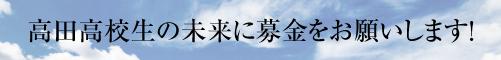 新潟県立高田高等学校 募金要項