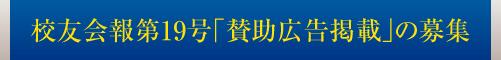 新潟県立高田高等学校 校友会報第19号「賛助広告掲載」の募集