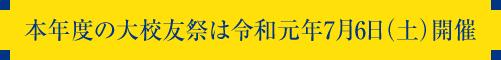 新潟県立高田高等学校 2019年度 大校友祭