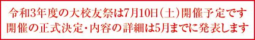 新潟県立高田高等学校 令和3年度 大校友祭のお知らせ