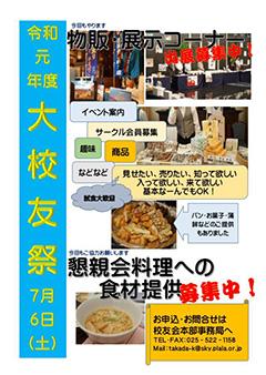 新潟県立高田高等学校 大校友祭 ポスター